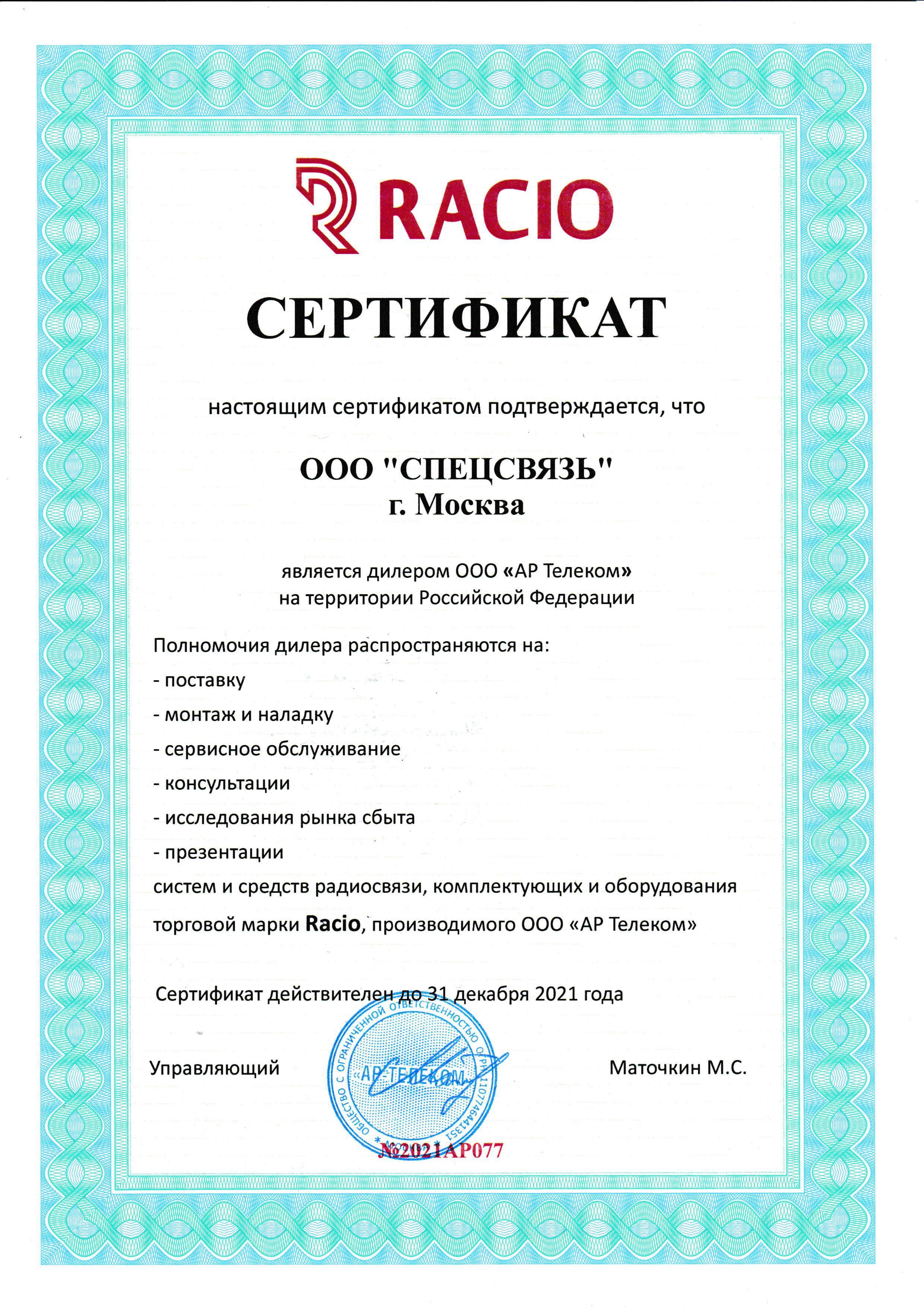 Сертификат дилера RACIO