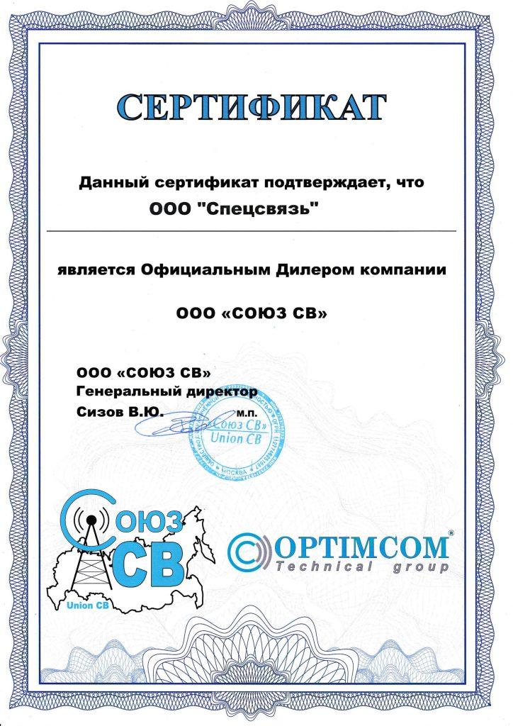 Сертификат OPTIMCOM